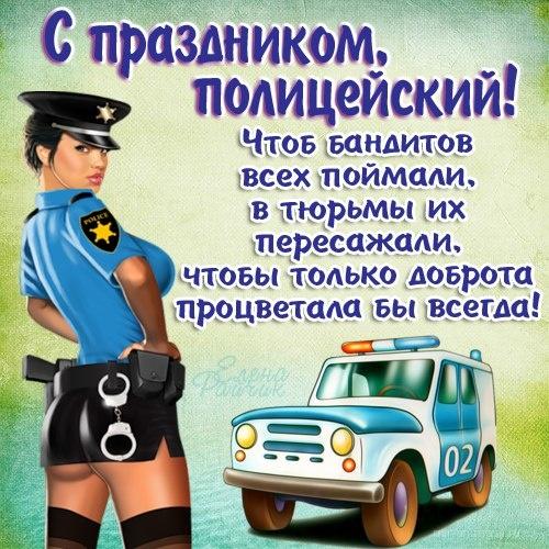 С праздником полицейский