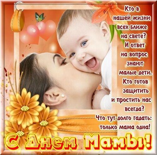 С Днем Мамы!