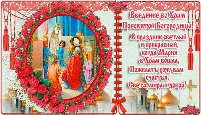 С Введением во храм Пресвятой Богородицы
