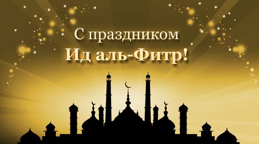 Картинка с праздником Ид аль-Фитр!