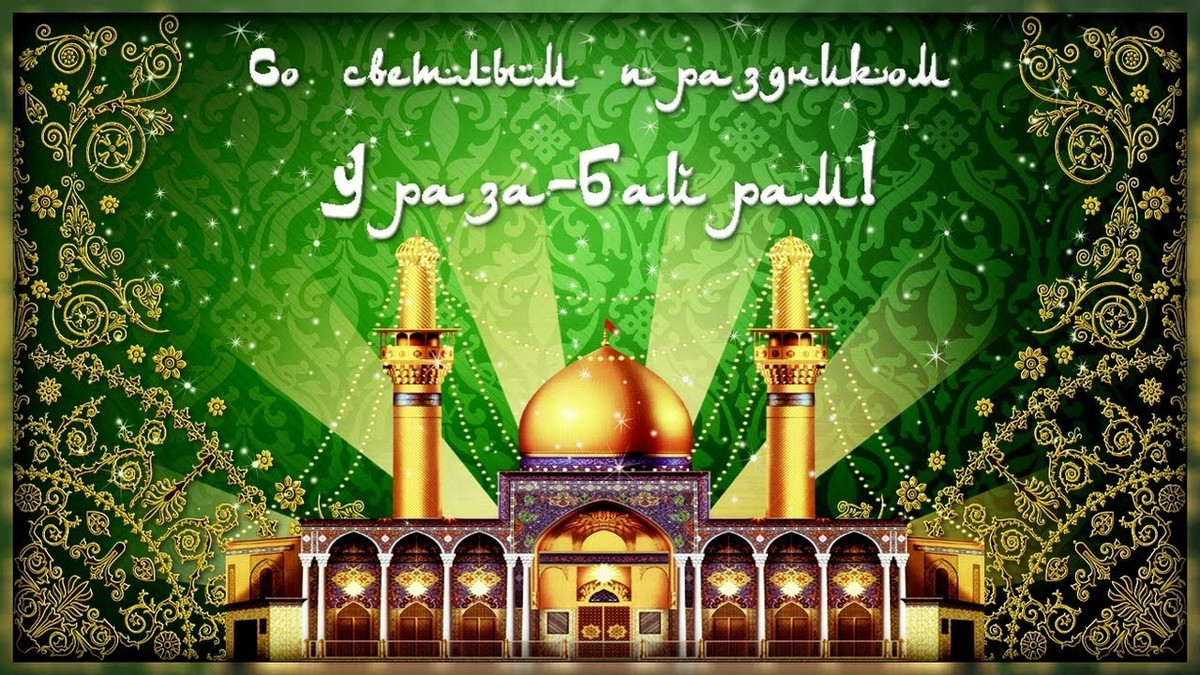 Картинки с мусульманским праздником ураза байрам