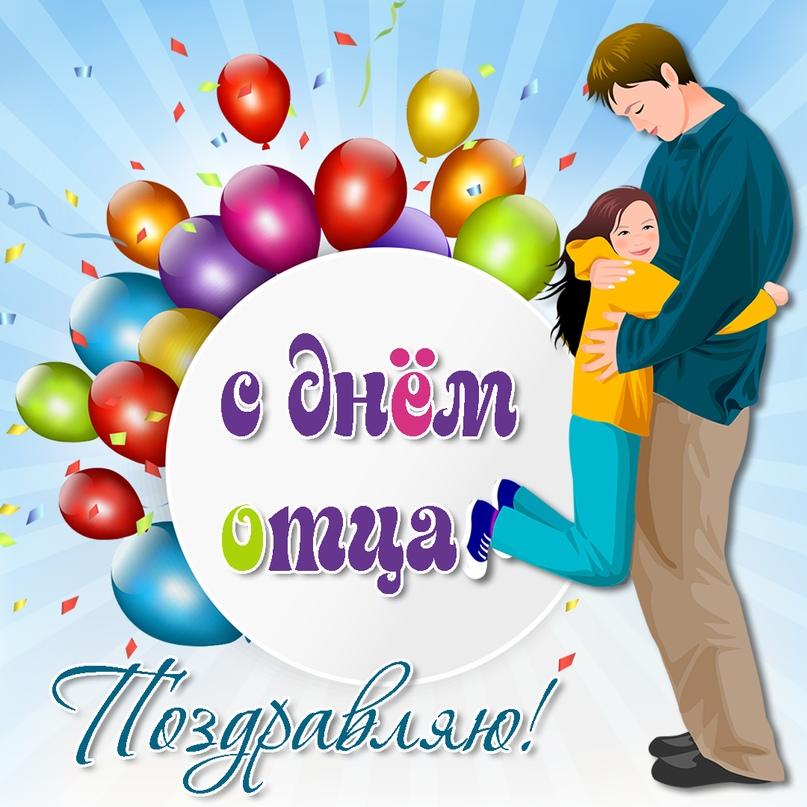 Поздравляю с днем отца