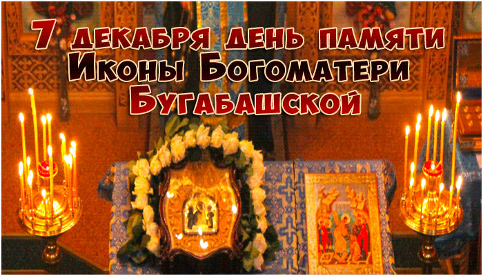 День памяти коны Богородицы Бугабашской