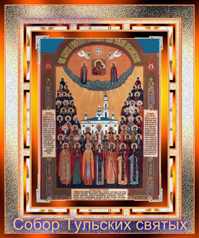 5 октября - Собор Тульских святых