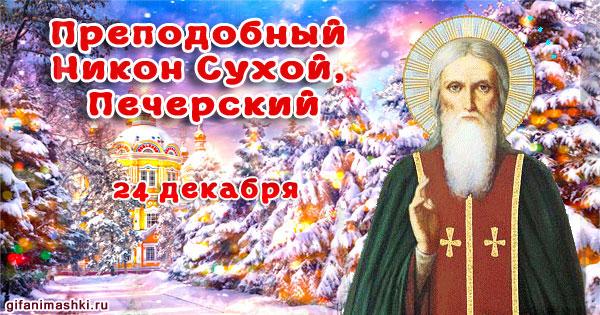 Преподобный Никон Сухой, Печерский