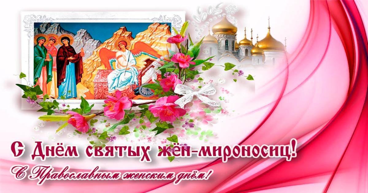 Святых жен-мироносиц открытки