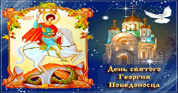 9 декабря день Святого Георгия победоносца