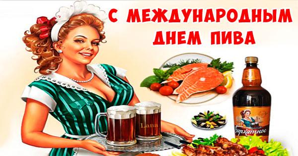 С Международным Днём Пива