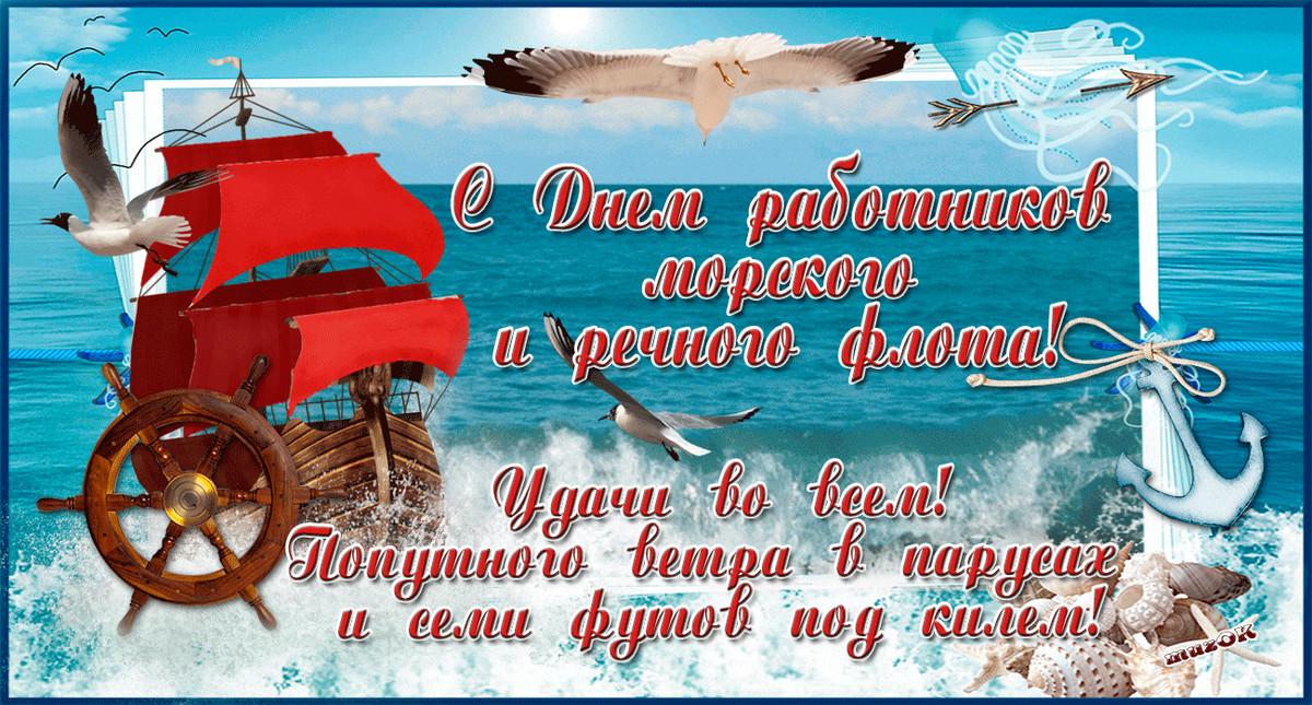 Картинки с праздником морского и речного флота