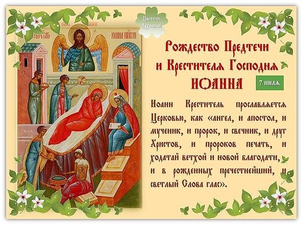 Картинка с праздником рождества иоанна предтечи, праздником николая