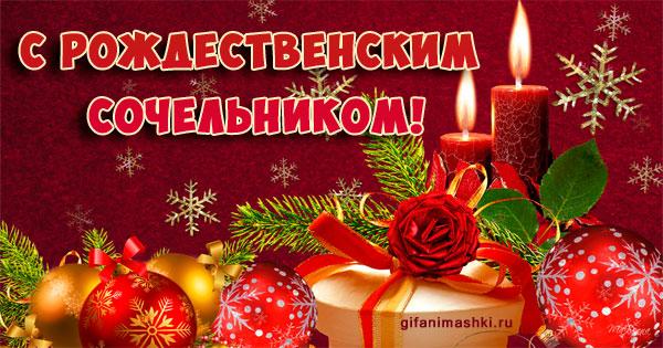 Поздравляю с Рождественским Сочельником!