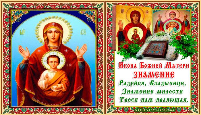 День иконы Пресвятой Богородицы «Знамение»
