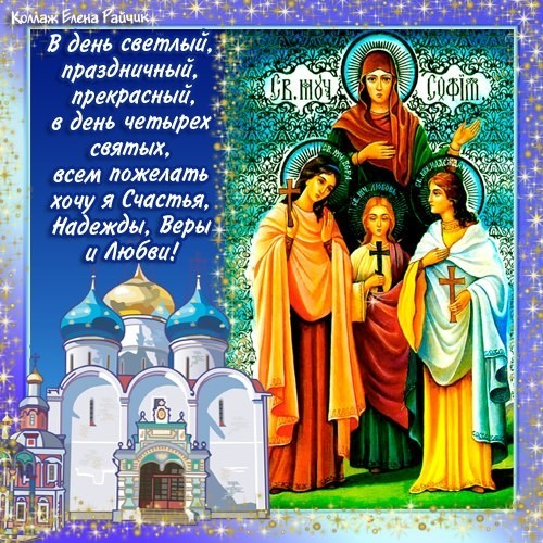 Картинки с Днем Веры Надежды, Любови, Софии - Вера, Надежда, Любовь