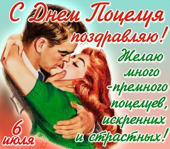 С днём поцелуя поздравляю