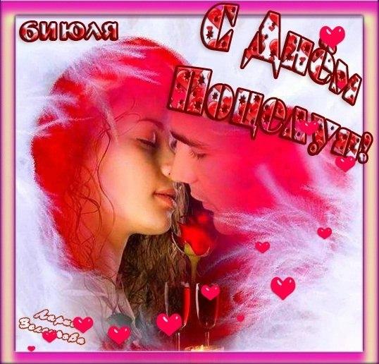 Картинки: С днём поцелуя